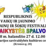 """Respublikinis vaikų ir jaunimo dainų ir šokių festivalis  """"Vaikystės spalvos 2018"""""""