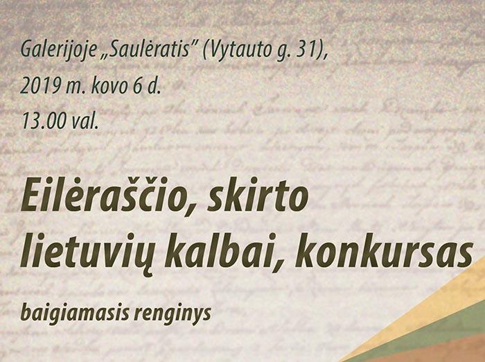 Eilėraščio, skirto lietuvių kalbai, konkurso baigiamasis renginys